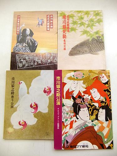 2e0629027【メ便】4冊:市川猿之助公演パンフレット/1980-1983