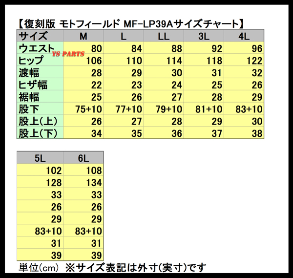 [復刻]モトフィールドMF-LP39キルトパッド付ブーツアウトパンツM 【脱着可能膝パッド装備/裾ファスナー付】_画像5