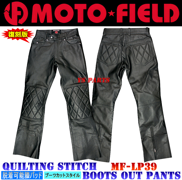 [復刻]モトフィールドMF-LP39キルトパッド付ブーツアウトパンツM 【脱着可能膝パッド装備/裾ファスナー付】_大人気のキルトステッチパッドを採用