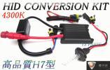 新型バラストHID4300K H7 バンディット1200Sバンディット1250S