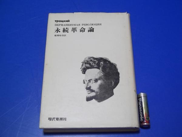 ★1976年 永続革命論 プロレタリアアート 現代思潮社_画像1