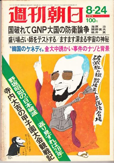週刊朝日 1973.8.24 金大中誘かい事件のナゾと背景