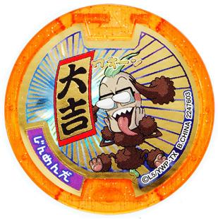 くじガシャポン妖怪メダル『大吉』 じんめん犬◆B