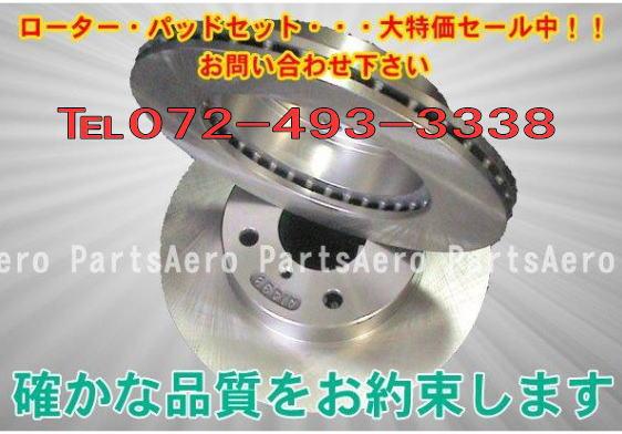 アルト CR22S CM22V CS22S フロントブレーキローター左右セット_画像2