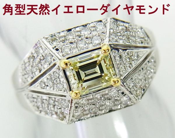 ありがとうございます送料込みの即決価格!綺麗な角型天然イエローダイヤモンド0.739ct プラチナ製 リング 卸価格でご奉仕_画像1
