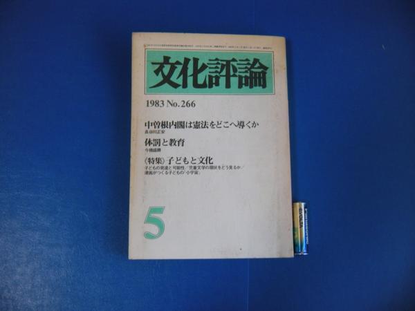 1983年 文化評論 NO.266 5月号 ...