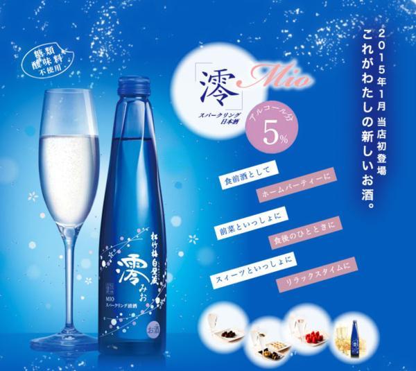 日本酒スパークリング清酒(澪300ml)×3本_画像3