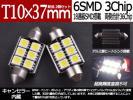 即決★キャンセラー付★T10X37mm3chip6連SMD LEDナンバー灯/純 ...