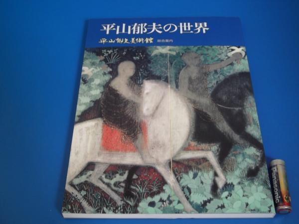 1999年 平山郁夫の世界 総合案内 平山郁夫美術館_画像1