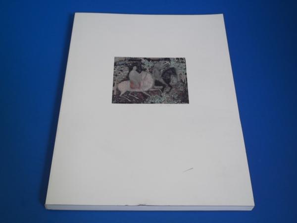 1999年 平山郁夫の世界 総合案内 平山郁夫美術館_画像2
