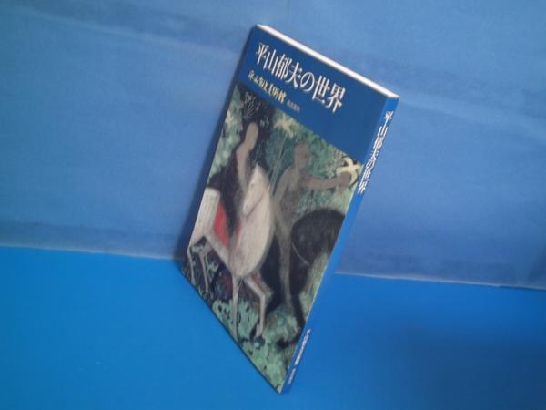 1999年 平山郁夫の世界 総合案内 平山郁夫美術館_画像3