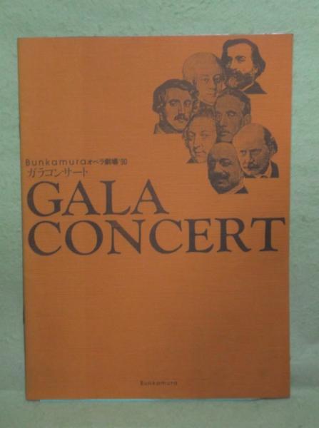 Z-【パンフ】Bunkamuraオペラ劇場'90 ガラコンサート