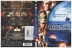 DVD 真夏のオリオン 玉木宏 北川景子 レンタル落ち W16876 北川景子 検索画像 3