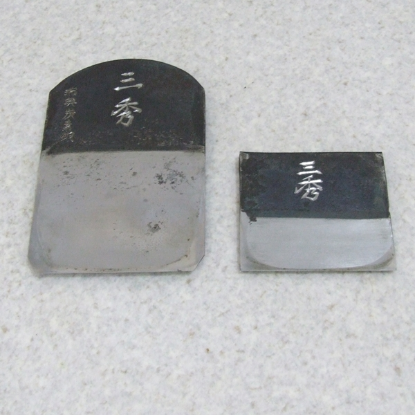 ◆鉋 平鉋 三秀 瑞典炭素鋼 中古 美品 希少 全国 送料800円◆_画像6