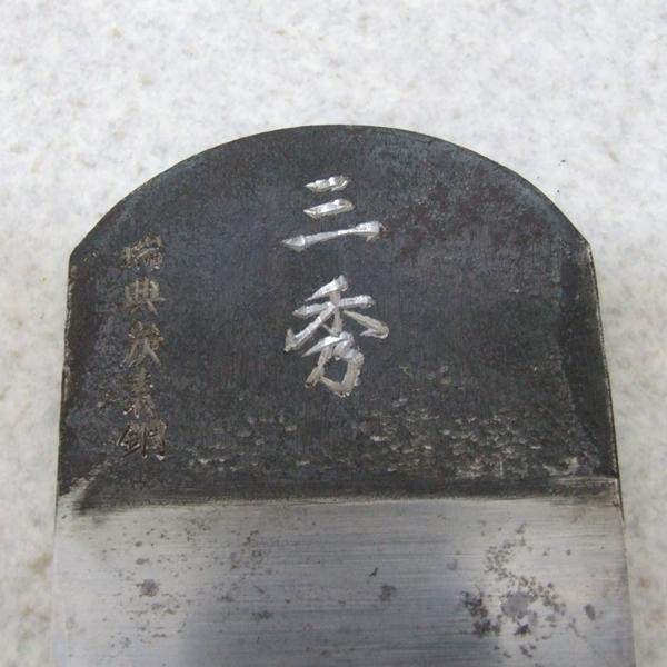 ◆鉋 平鉋 三秀 瑞典炭素鋼 中古 美品 希少 全国 送料800円◆_画像8