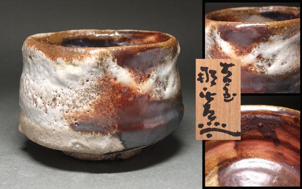 慶應◆【月形那比古】秀逸作 鬼志野茶碗 鬼志の 共箱・二重箱付