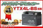 新品 バッテリー CT4L-BS 密閉型 液入り 充電済 YTX4L-BS YT4L-BS 互換 トゥデイ AF61 AF67 カブ ジョーカー Dio AF27 ジョグ3KJ レッツ