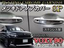 1円~ ヴォクシー VOXY 80系 専用設計 メッキ ドアノブカバー ドアハンドルプロテクター サイドドアガード ステンレス製 8P