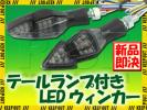 テールランプ付LEDウインカー スモーク SV1000 イナズマ バンディット250 GSF750 ウルフ125 GS400E GS1200SS RF400R GSX400インパルス