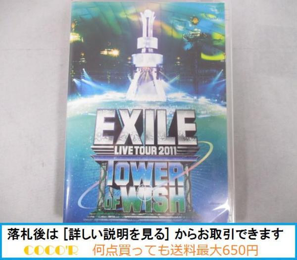 【フリマ即決】EXILE DVD LIVE TOUR 2011 TOWER OF WISH~願いの塔~