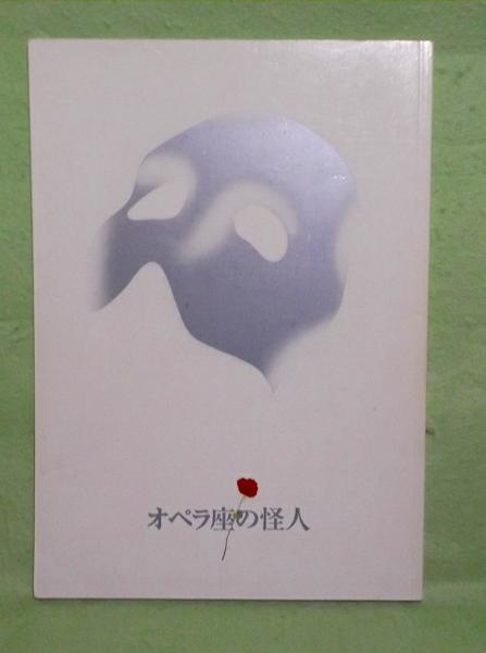 P-【パンフ】オペラ座の怪人 2001.6