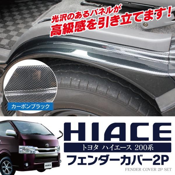 ハイエース 200系 1型 2型 3型 4型 フロント フェンダートリムカバー 【 ブラックカーボン 】