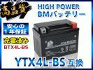 液入り 充電済み バッテリー BTX4L-BS YT4L-B