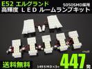 【送料無料】3chip★442発★ E52 エルグランド (H22.8~)★ LED ルームランプセット ホワイト 白★ハイウェイスター ライダー VIP/28-282