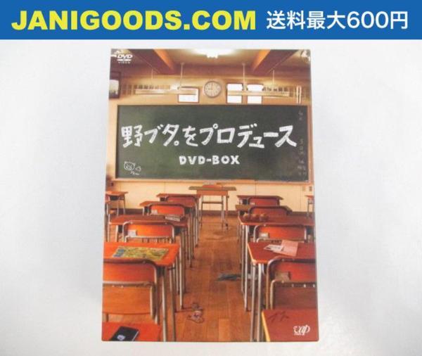 KAT-TUN 亀梨和也 DVD-BOX 野ブタ。をプロデュース 特典映像付 山下智久