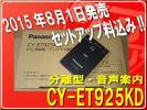 セットアップ込■CY-ET925KD(黒色・音声)