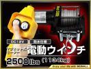 静音!! 電動ウインチ 最大牽引 2500LBS 1134kg DC12V 電動 ウインチ 引き上げ機 牽引 けん引 防水仕様