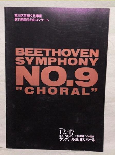 A-10【パンフ】第11回区民名曲コンサート ベートーヴェン エグモント 1989