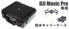 【MAVIC-E】DJI Mavic Pro Drone ド