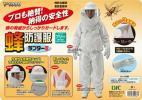 送料無料 蜂防護服ラプターⅢ(ga)【在庫限り】