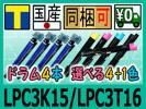 LPC3T16/LPC3K15 トナー4色+1本/ドラム4本