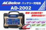 ACデルコ バッテリーチャージャー AD-2002 充電器