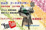 【動画有】エムラ フードスライサー SC型