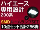 ハイエース200系用SMD LEDルームランプ+T10 10