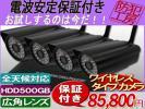 屋外用 無線ワイヤレス 監視・防犯カメラ4台セット 500G