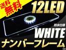 LEDナンバーフレーム 白/ホワイト12V 美光 アクリル