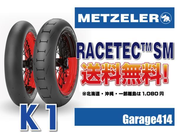 送料無料!レーステックスーパーモタード K1 125/75R17 165/55R17!RACETEC SM 在庫OK!即日発送可!_画像1