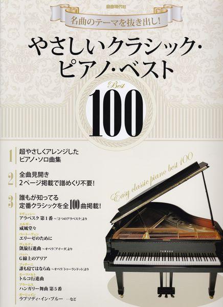 楽譜ピアノ・ソロ曲集○やさしいクラシック・ピアノ・ベスト100