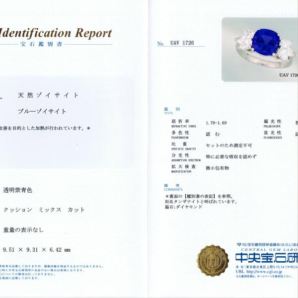 BJ2186【BSJBJ】Tiffany&Co. ティファニー PT950 大粒タンザナイト ダイヤモンド6ピース リング プラチナ 約12.5号 日本未発売 本物_画像5
