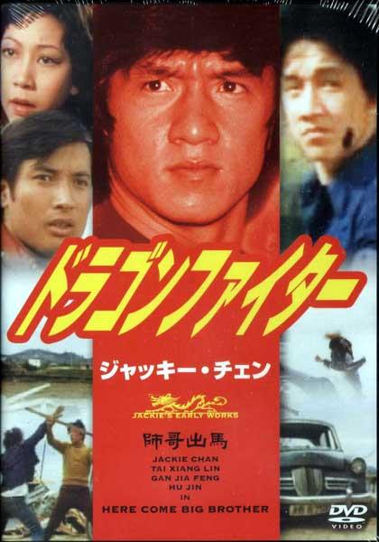 ジャッキーチェン ドラゴンファイター■新品DVD即決■チュンチー グッズの画像