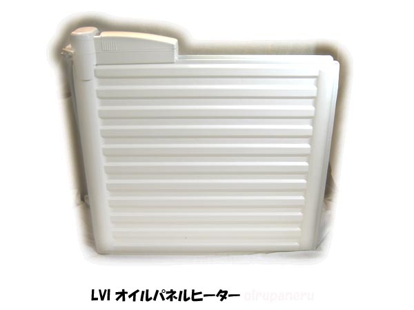 ★LVI★ オイルパネルヒーター ALA0505/2-05J_画像1