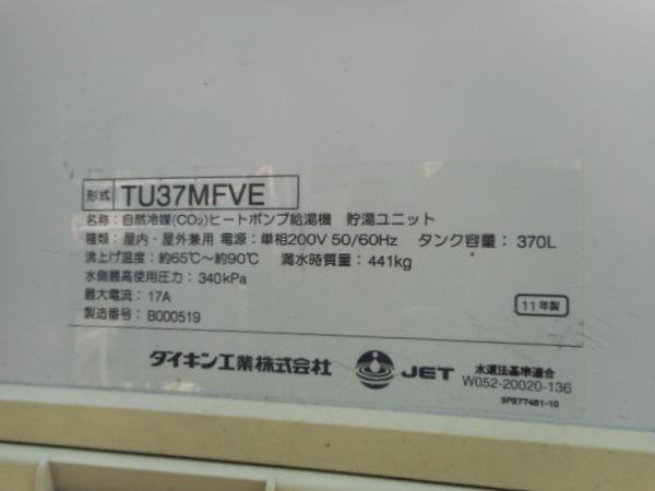 11年製 ダイキン エコキュート【EQ37MFVE】フルオート 高圧 370L_画像3