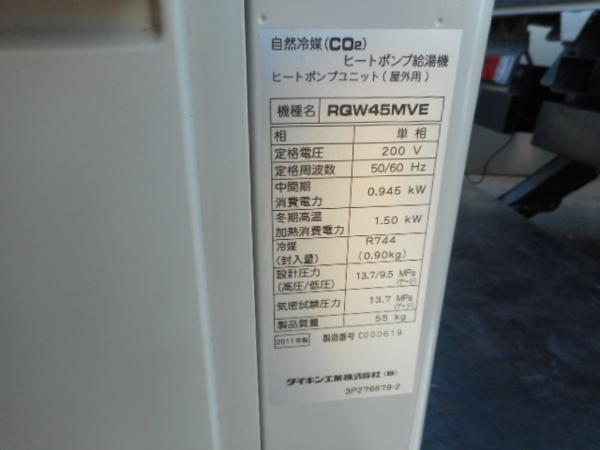 11年製 ダイキン エコキュート【EQ37MFVE】フルオート 高圧 370L_画像5