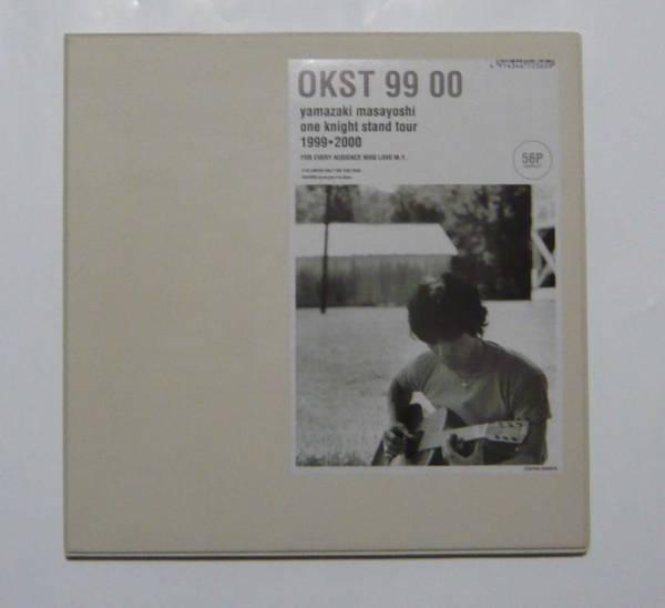 山崎まさよしツアーパンフ「OKST 99 00」oneknightstand