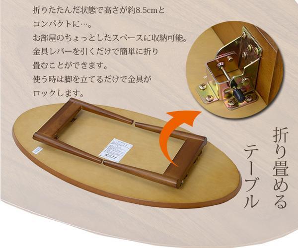オーバルテーブル折り畳み式100cmセンターテーブル木製★jk75_折り畳み式