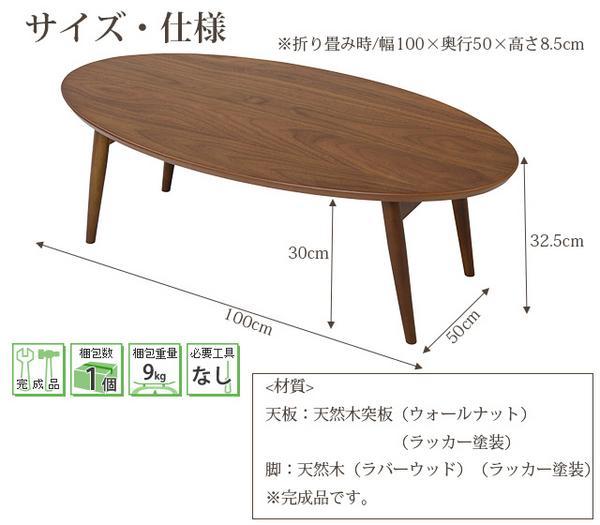 オーバルテーブル折り畳み式100cmセンターテーブル木製★jk75_サイズ・仕様